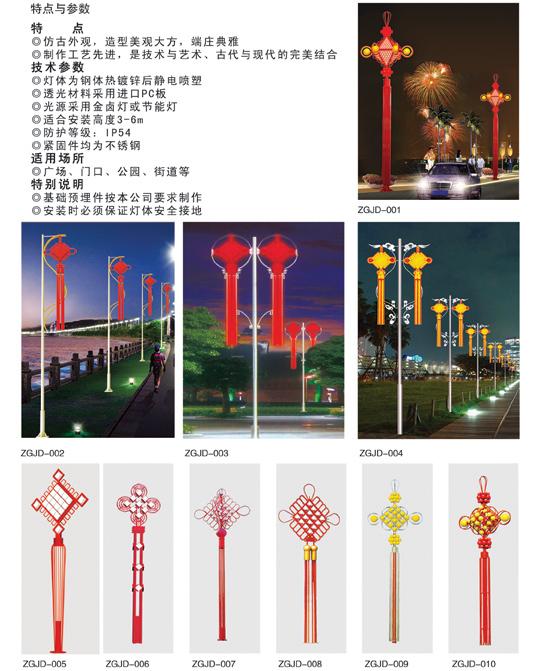 中国结系列
