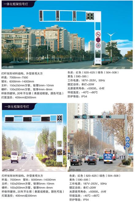 交通信号灯杆系列