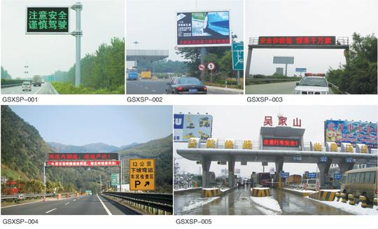 高速公路显示屏
